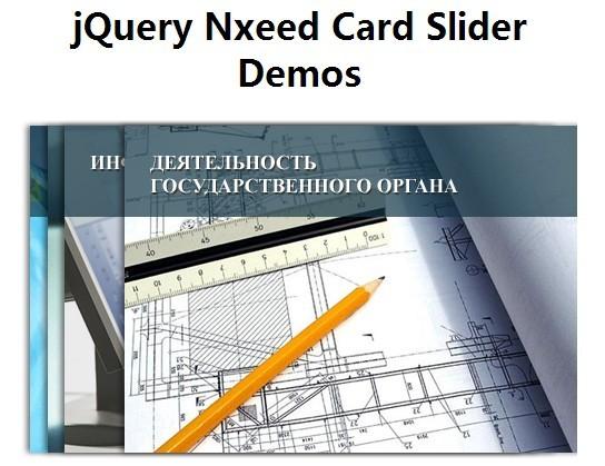 Card Deck-style jQuery Responsive Slideshow Plugin - Nxeed Card Slider