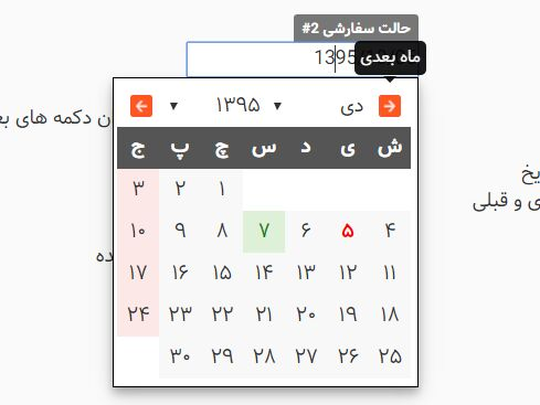 Persian (Jalali) Calendar & Data Picker Plugin With jQuery - kamaDatepicker