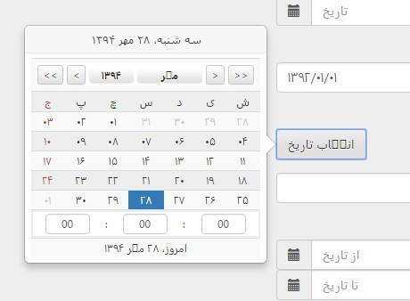 Pretty Persian Date Time Picker With Jquery And Bootstrap