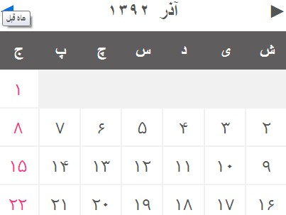 jQuery Datepicker Plugin For Persian Date - persianDatepicker