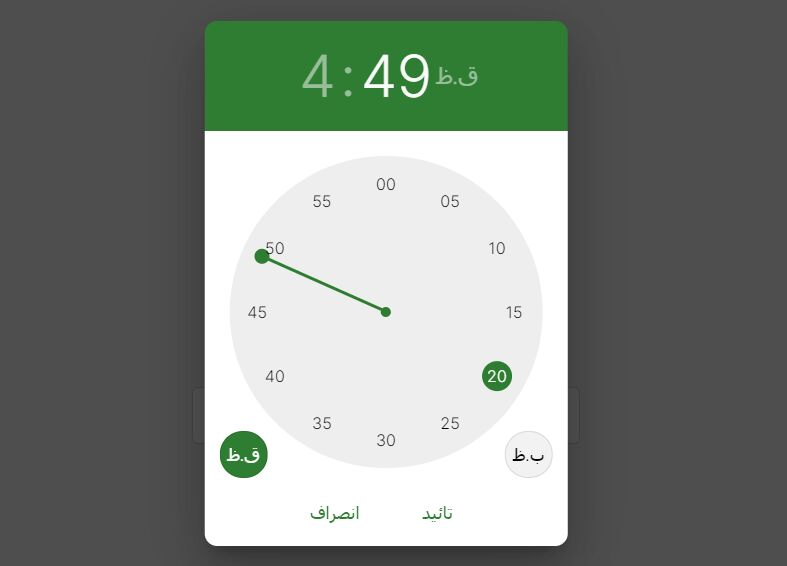 Material Design RTL Time Picker With jQuery